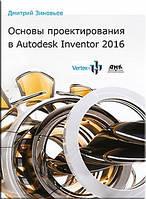 Гузненков Владимир, Журбенко Павел Основы проектирования в Autodesk Inventor 2016