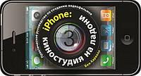 Бен Харвелл IPhone. Киностудия на ладони. Практическое руководство по созданию видеофильмов