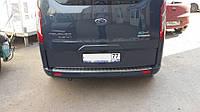 Ford Custom 2013+ гг. Накладка на задний бампер (нерж.) Матовый оттенок