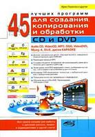 Главенка И. 45 лучших программ для создания, копирования и обработки CD и DVD