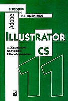 Жвалевский А.В. Adobe Illustrator CS в теории и на практике