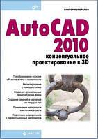Погорелов Виктор AutoCAD 2010: концептуальное проектирование в 3D