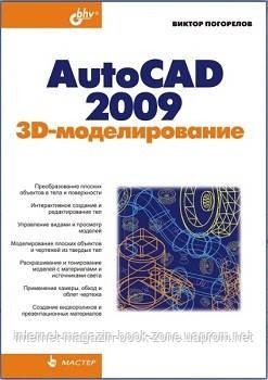"""Погорелов Виктор AutoCAD 2009: 3D-моделирование - Интернет-магазин """"Book Zone"""" в Киеве"""