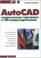 Климачева Татьяна AutoCAD. Техническое черчение и 3D-моделирование