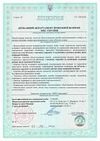Лицензия Державного Департаменка Пожежної Безпеки МНС України