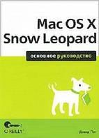 Дэвид Пог Mac OS X Snow Leopard. Основное руководство.