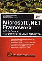 Чакраборти А. Microsoft .NET Framework : разработка профессиональных проектов