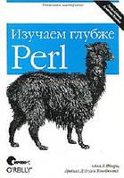 Рэндал Л. Шварц, Брайан Д. Фой, Том Феникс Perl: изучаем глубже