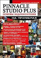 Молочков В.П. Pinnacle Studio Plus. Основы видеомонтажа на примерах