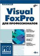 Шутенко Ю.Т. Visual FoxPro для профессионалов