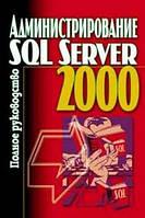 Лизенбард М. Администрирование SQl Server 2000 Полное руководство
