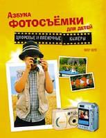 Питер Коуп Азбука фотосъемки для детей: Цифровые и пленочные камеры