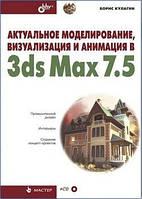 Кулагин Б.Ю. Актуальное моделирование, визуализация и анимация в 3ds Max 7.5 +CD