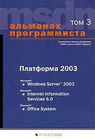 Microsoft Corporation Альманах программиста, т.3: платформа 2003