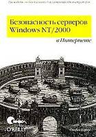 Стефан Норберг Безопасность серверов Windows NT/2000 в Интернете