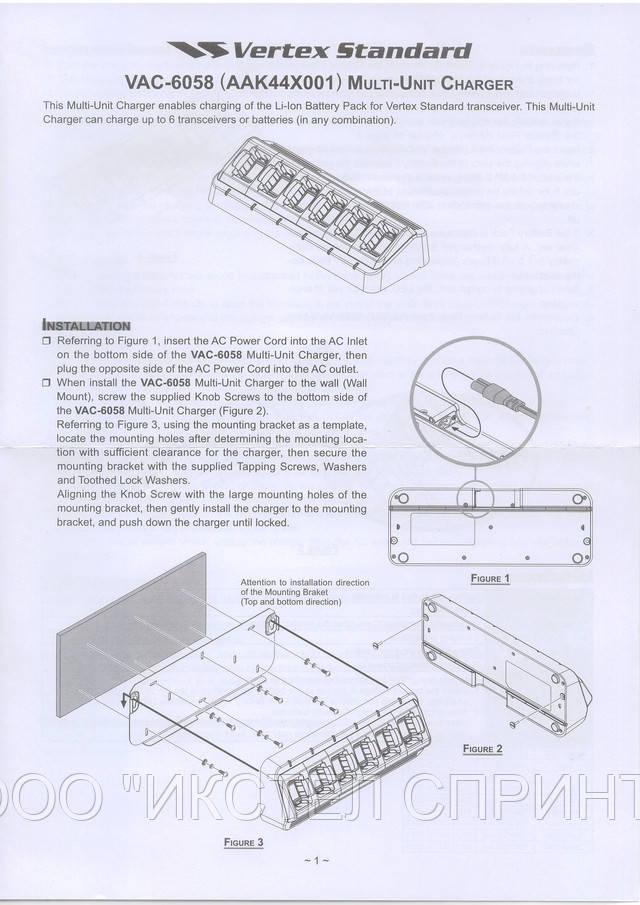 VAC-6058 Ikstel (062) 311-30-40