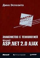 Дино Эспозито Знакомство с технологией Microsoft® ASP.NET 2.0 AJAX