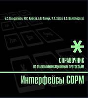 Гольдштейн Б.С., И Др. Интерфейсы СОРМ. Справочник