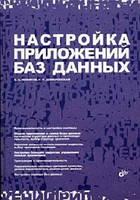 Новиков Б.А., Домбровская Настройка приложений баз данных