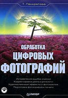 Панкратова Т. Обработка цифровых фотографий + CD