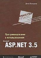 Дино Эспозито Программирование с использованием Microsoft ASP.NET 3.5. Мастер-класс