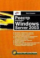 Ольга Кокорева Реестр Windows Server 2003
