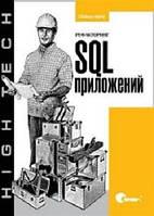 Стефан Фаро, Паскаль Лерми Рефакторинг SQL-приложений