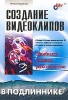 Михаил Бурлаков Создание видеоклипов в подлиннике