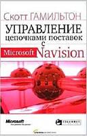 Гамильтон С. Управление цепочками поставок с Microsoft Navision