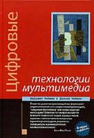 Найджел Чепмен, Дженни Чепмен Цифровые технологии мультимедиа