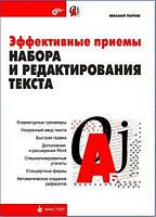 Попов М.П. Эффективные приемы набора и редактирования текста