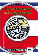 Ирина Баранова Проектирование для школьников