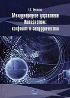Зиновьева Е.С. Международное управление интернетом: конфликт и сотрудничество: Учебное пособие