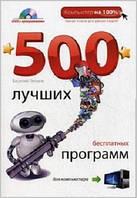 Василий Леонов 500 лучших бесплатных программ для компьютера