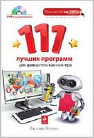 Василий Леонов 111 лучших программ для домашнего компьютера. +DVD