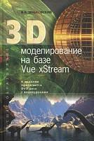 Зеньковский Валентин 3D моделирование на базе Vue xStream: Учебное пособие +DVD. Зеньковский В.А.