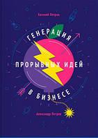 Евгений Петров, Александр Петров Генерация прорывных идей в бизнесе