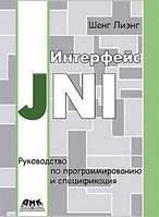 Лиэнг Ш. Интерфейс JNI. Руководство по программированию и спецификация