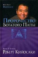 Роберт Т. Кийосаки Пророчество богатого папы