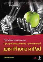 Джин Баклин Профессиональное программирование приложений для iPhone и iPad
