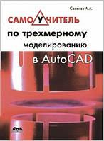 Александр Сазонов Самоучитель по трехмерному моделированию в AutoCAD