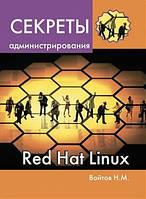 Никита Войтов Секреты администрирования Red Hat Linux