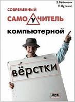 Элейн Вейнманн, Питер Лурекас Современный самоучитель компьютерной верстки