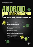 Денис Колисниченко Android для пользователя. Полезные программы и советы