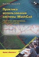 Исаев Ю., Купцов Практика использования системы MathCad в расчетах электрических и магнитных цепей