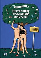 Кирилл Николаев, Шекия Абдуллаева Интеллектуальный инсульт. Как выжить и быть счастливым в эпоху Facebook