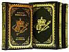 Императоры. Жизнь и царствование. 3 тома.