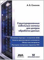 Андрей Семенов Структурированные кабельные системы для центров обработки данных