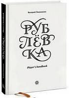 Панюшкин Валерий Рублевка: Player's handbook. Развернутая метафора рублевской жизни как компьютерной игры