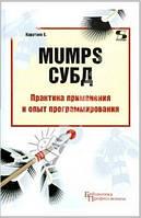 Каратаев Е. MUMPS СУБД. Практика применения и опыт программирования